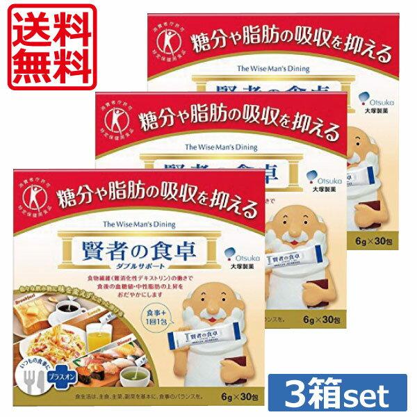 【送料無料】 大塚製薬 賢者の食卓 ダブルサポート 6g(30包入)×3箱