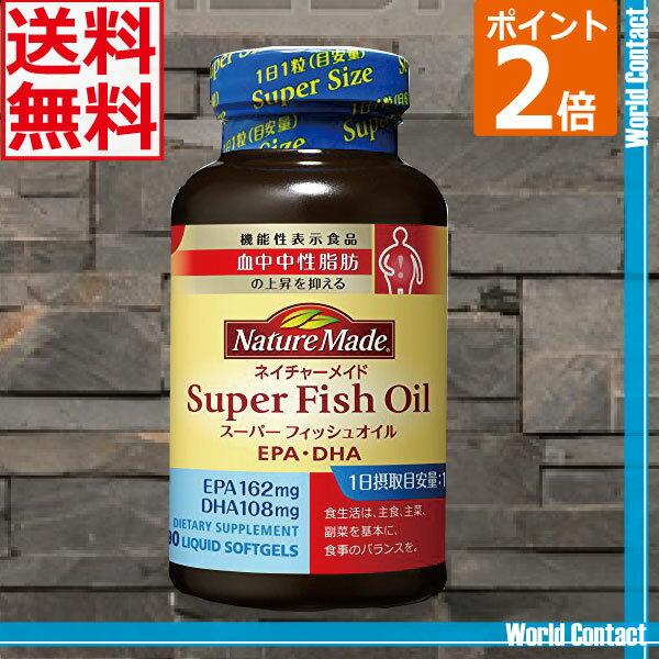 【送料無料!】【ポイント2倍】大塚製薬 ネイチャーメイド スーパーフィッシュオイル(EPA・DHA) 90粒 ×1個【定形外】