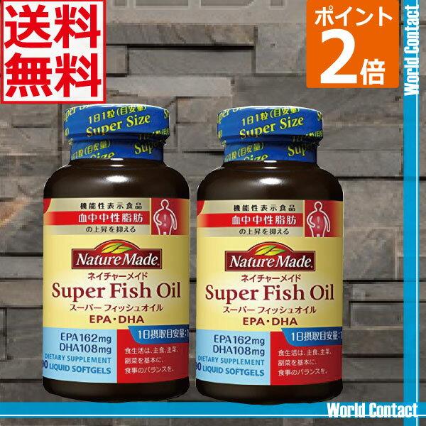 【送料無料!】【ポイント2倍】大塚製薬 ネイチャーメイド スーパーフィッシュオイル(EPA・DHA) 90粒 ×2個(mail)