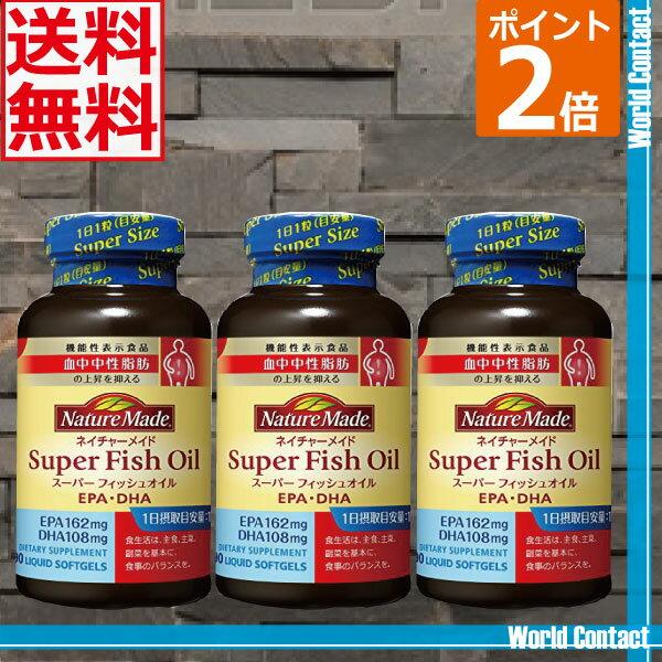 【送料無料!】【ポイント2倍】大塚製薬 ネイチャーメイド スーパーフィッシュオイル(EPA・DHA) 90粒 ×3個(mail)
