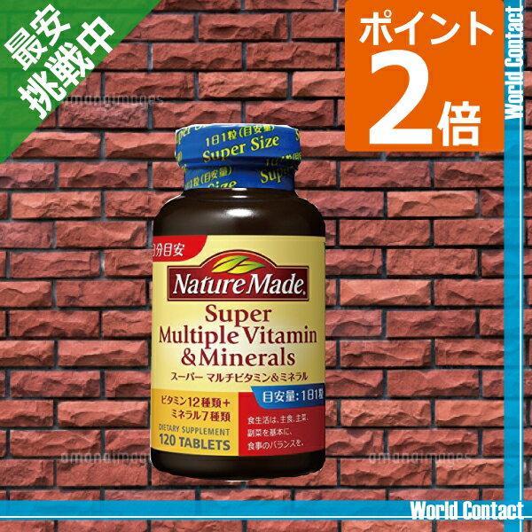 (ポイント2倍)ネイチャーメイドスーパーマルチビタミン&ミネラル 120粒 ×1本(最安挑戦)