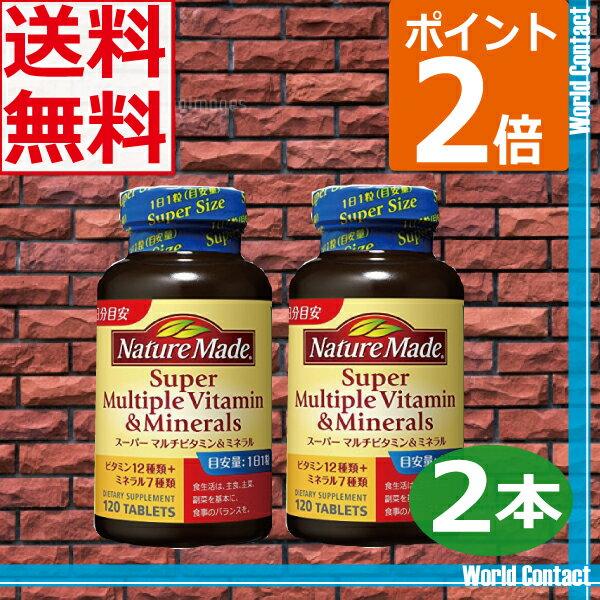 (送料無料)(ポイント2倍)ネイチャーメイド スーパーマルチビタミン&ミネラル 120粒 ×2本(最安挑戦)