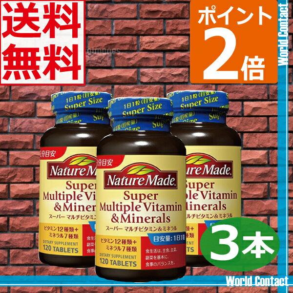 (送料無料)(ポイント2倍)ネイチャーメイド スーパーマルチビタミン&ミネラル 120粒 ×3本(最安挑戦)