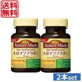 【送料無料!】大塚製薬 ネイチャーメイド 大豆イソフラボン 60粒×2【定形外】