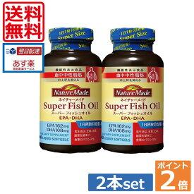 【送料無料!】【ポイント2倍】大塚製薬 ネイチャーメイド スーパーフィッシュオイル(EPA・DHA) 90粒 ×2個(あす楽)