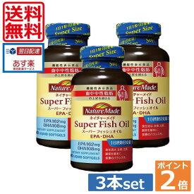 【送料無料!】【ポイント2倍】大塚製薬 ネイチャーメイド スーパーフィッシュオイル(EPA・DHA) 90粒 ×3個(あす楽)