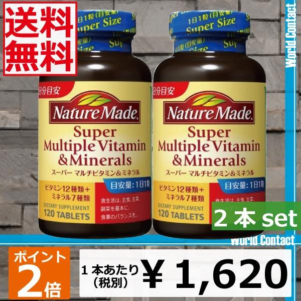 (送料無料)(ポイント2倍)ネイチャーメイド スーパーマルチビタミン&ミネラル 120粒 ×2本(mail)(最安挑戦)