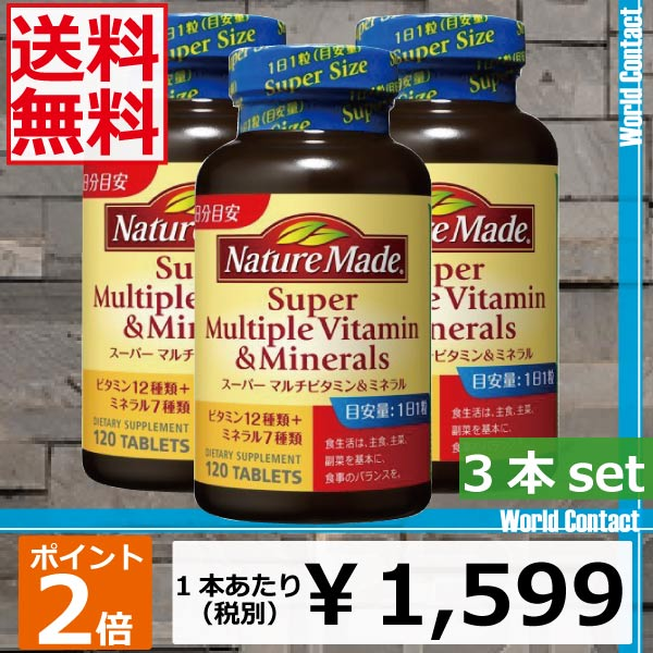 (送料無料)(ポイント2倍)ネイチャーメイド スーパーマルチビタミン&ミネラル 120粒 ×3本(mail)(最安挑戦)