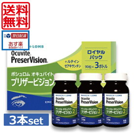 ボシュロム オキュバイト プリザービジョン2 ロイヤルパック 90粒×3本(約3ヶ月分) BAUSCH+LOMB ビタミン ミネラル ルテイン 眼のサプリ