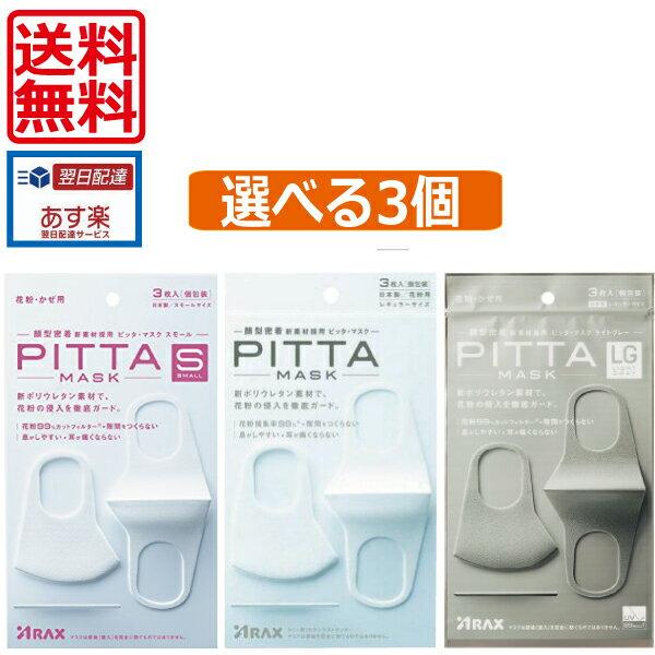 楽天市場】ピッタマスク ライトグレーの通販