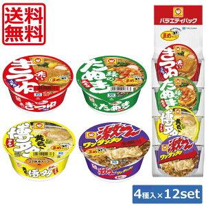 【送料無料】マルちゃん まめサイズ バラエティパック (東) 4個入り 160g×12セット【48食】まめバラエティパック