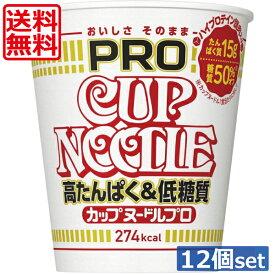 送料無料 日清 カップヌードルPRO 高たんぱく&低糖質 ×12個(1ケース)醤油 カップヌードルプロ たんぱく質15g&糖質50%オフ