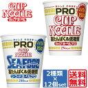 送料無料 カップヌードルPRO しょうゆ味&シーフード味(2種類×12食入り) 合計24個(2ケース)醤油 シーフードヌー…