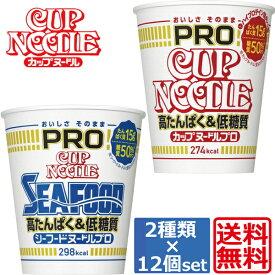 送料無料 カップヌードルPRO しょうゆ味&シーフード味(2種類×12食入り) 合計24個(2ケース)醤油 シーフードヌードル カップヌードルプロ たんぱく質15g&糖質50%オフ