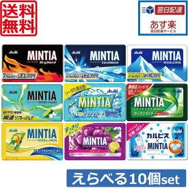 【送料無料】【あす楽】ミンティア MINTIA 1個ずつ選べる10個セット アサヒ(ネコポス)