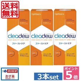 (送料無料)(ポイント5倍)オフテクス クリアデューファーストケアクリアデュー cleardew(360ml)×3本ソフトコンタクトレンズ用洗浄液 あす楽