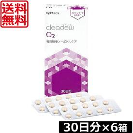 オフテクス クリアデュー O2 ×6箱(cleardew)(クリアデュー オーツー)(ハード用)(オルソケラトロジー)(ハードコンタクトレンズ用 )(あす楽)