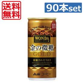 【送料無料】アサヒ飲料 ワンダ 金の微糖 185g缶×90本(3ケース) 【Asahi Wonda】【 缶コーヒー】(あす楽)
