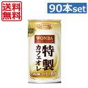 【送料無料】アサヒ飲料 ワンダ 特製カフェオレ 185g缶×90本(3箱) 【Asahi Wonda】【 缶コーヒー】