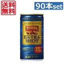 【送料無料】アサヒ飲料 ワンダ エクストラショット 185g缶×90本(3箱) 【Asahi Wonda】【 缶コーヒー】
