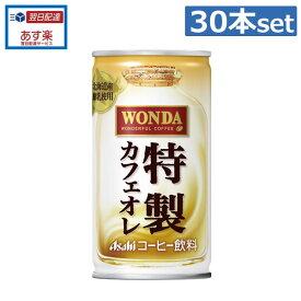 アサヒ飲料 ワンダ 特製カフェオレ 185g缶(30本入)1箱 【Asahi Wonda】【 缶コーヒー】(あす楽)