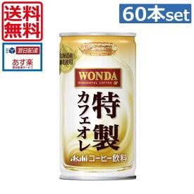 【送料無料】アサヒ飲料 ワンダ 特製カフェオレ 185g缶×60本(2箱) 【Asahi Wonda】【 缶コーヒー】(あす楽)