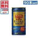 【送料無料】アサヒ飲料 ワンダ エクストラショット 185g缶×90本(3ケース) 【Asahi Wonda】【 缶コーヒー】(あす楽)