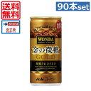 アサヒ飲料 ワンダ 金の微糖 185g缶×90本(3ケース) 【送料無料】【Asahi Wonda】【 缶コーヒー】(あす楽)