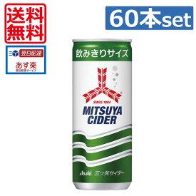 【期間限定】【送料無料】アサヒ 三ツ矢サイダー250ml缶×60本(2ケース)(あす楽)