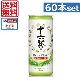 【期間限定】【送料無料】アサヒ 十六茶 245g缶×60本(2ケース)(あす楽)
