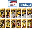 アサヒ飲料 ワンダ 金の微糖 185g缶(30本入)1箱 今だけの限定ルパン缶【Asahi Wonda】【 缶コーヒー】(あす楽)