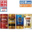 【選べる2ケース】【送料無料】アサヒ ワンダ 缶コーヒー185g×60本(2ケース)(金の微糖)(モーニングショット)…