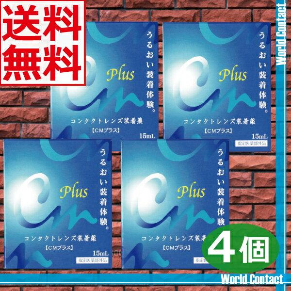 ★【4個セット】【送料無料】★エイコー CMプラス 15ml×4個(後払い可)(mail)