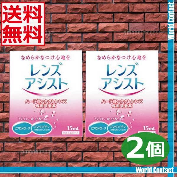 【送料無料】エイコーレンズアシスト 15ml×2個(ハード用装着液)(ハードコンタクトレンズ専用)(後払い可)(mail)