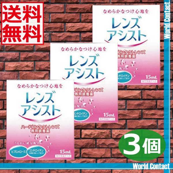 【送料無料】エイコーレンズアシスト 15ml×3個(ハード用装着液)(ハードコンタクトレンズ専用)(後払い可)(mail)