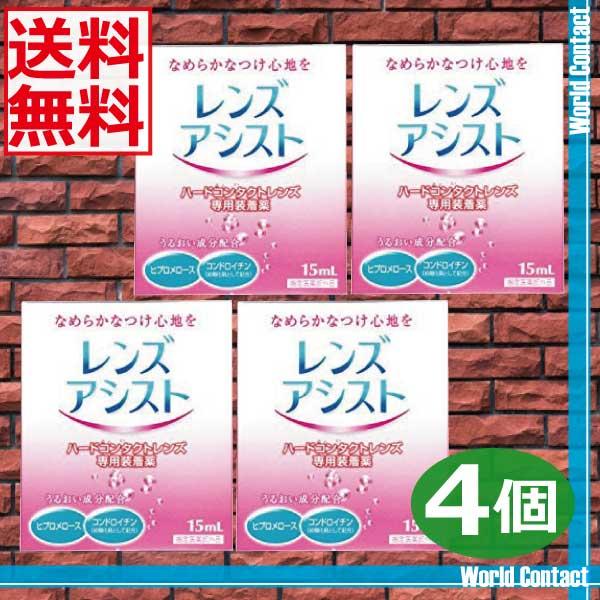 【送料無料】エイコーレンズアシスト 15ml×4個(ハード用装着液)(ハードコンタクトレンズ専用)(後払い可)(mail)