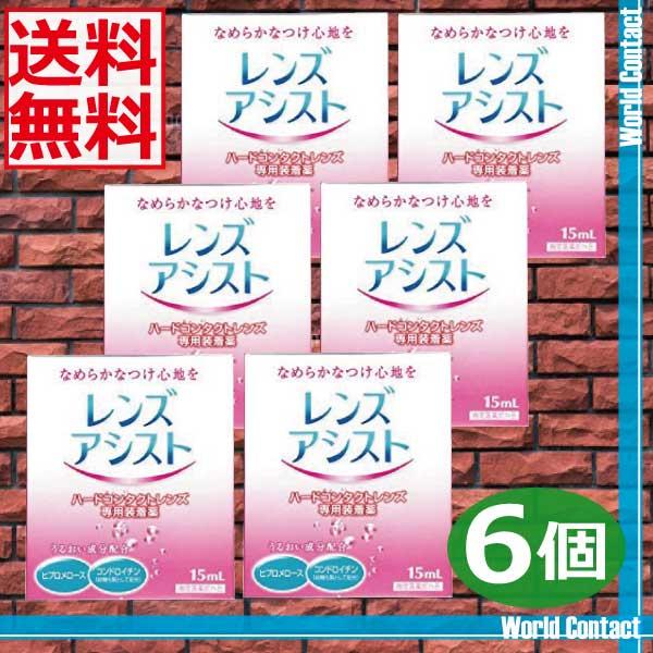 【送料無料】エイコーレンズアシスト 15ml×6個(ハード用装着液)(ハードコンタクトレンズ専用)(後払い可)(mail)