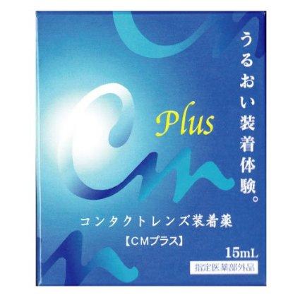 ★【3個セット】【送料無料】ポイント5倍!!CMプラス 15ml×3個★(後払い可)(mail)