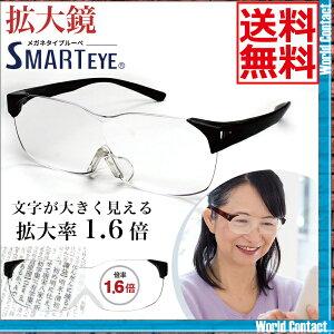 【送料無料】スマートアイ ルーペ メガネ型ルーペ ブルーライトカット メガネの上からも掛けられる ブラック 1.6倍 SM-01 (あす楽)