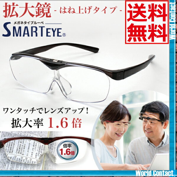 【送料無料】【跳ね上げタイプ】スマートアイ ルーペ メガネ型ルーペ ブルーライトカットメガネの上からも掛けられる ブラック 1.6倍 FSL-01