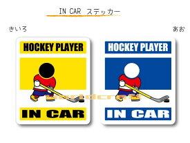 IN CAR ステッカー大人バージョン【アイスホッケーバージョン】〜HOCKEY PLAYERが乗っています〜・カー用品・おもしろシール・セーフティードライブ・車に