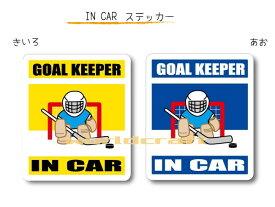 IN CAR ステッカー大人バージョン【アイスホッケーゴールキーパーバージョン】〜GOAL KEEPERが乗っています〜・カー用品・おもしろシール・セーフティードライブ・車に ・ゴーリー・ゴールテンダー