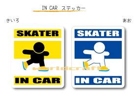 IN CAR ステッカー大人バージョン【スケートバージョン】〜SKATERが乗っています〜・カー用品・おもしろシール・セーフティードライブ・車に ・フィギュアスケート