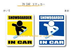 IN CAR ステッカー大人バージョン【スノボ・スノーボードバージョン(B)】〜SNOWBOARDERが乗っています〜・カー用品・おもしろシール・セーフティードライブ・車に ・雪山