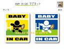 BABY IN CAR マグネット【ラグビーバージョン】〜赤ちゃんが乗っています〜・カー用品・かわいいあかちゃんグッズ・…
