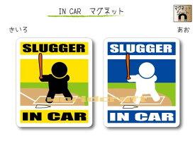 IN CAR マグネット大人バージョン【野球・バッターイチローバージョン】〜打者・スラッガー が乗っています〜・カー用品・おもしろ かわいいマグネットシート・車に・ヒッター SLUGGER