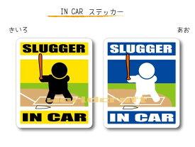 IN CAR ステッカー大人バージョン【野球・バッターイチローバージョン】〜選手が乗っています〜・カー用品・おもしろシール・セーフティードライブ・車に・打者・スラッガー・ヒッター SLUGGER