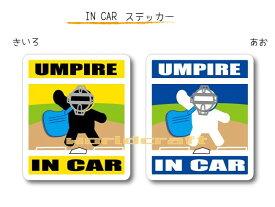 IN CAR ステッカー大人バージョン【野球・ソフトボール審判バージョン】〜アンパイアが乗っています〜・カー用品・おもしろシール・セーフティードライブ・車に・UMPIRE