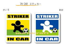 IN CAR ステッカー大人バージョン【サッカー・ストライカーバージョン】〜選手が乗っています〜・カー用品・おもしろシール・セーフティードライブ・車に・ストライカー・ドリブル STRIKER