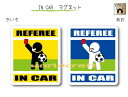 IN CAR マグネット大人バージョン【サッカー・審判レッドカードバージョン】〜REFEREE レフリー が乗っています〜・…